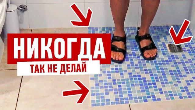 Ремонт ванной комнаты. Душ без кабины - LALAMASTER.RU
