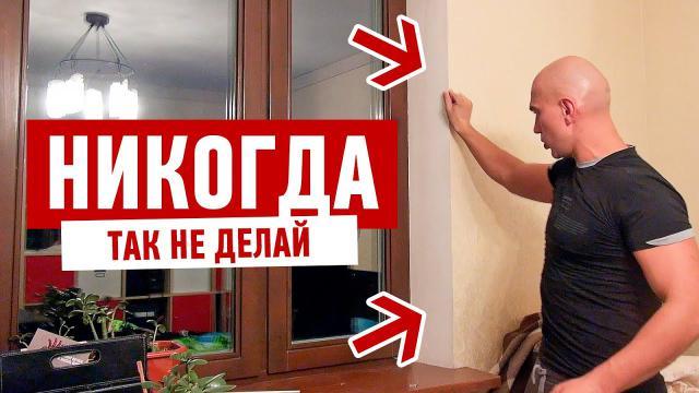 Почему нельзя штукатурить откосы на окнах - LALAMASTER.RU