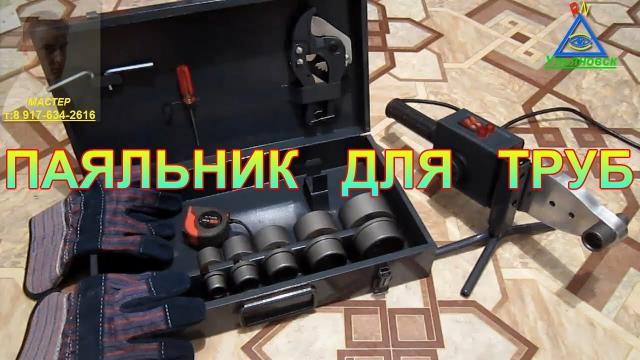 Сварочный аппарат для пайки полипропиленовых труб - LALAMASTER.RU