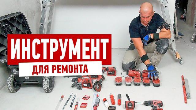 Набор инструментов для ремонта квартиры своими руками - LALAMASTER.RU