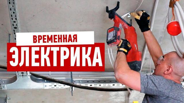 Временная проводка во время ремонта квартиры - LALAMASTER.RU