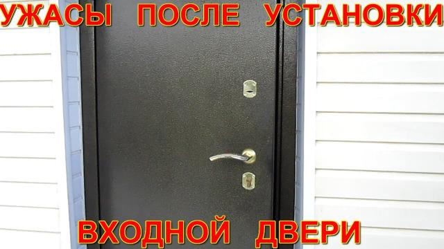 Ужасы после установки входной металлической двери - LALAMASTER.RU