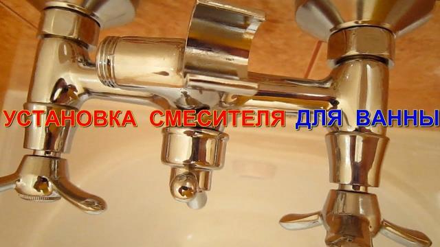 Установка недорогого смесителя для ванны. Секреты монтажа сантехники своими руками - LALAMASTER.RU