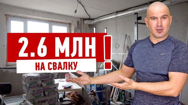 Ремонт квартиры за 2,6 млн - на свалку - LALAMASTER.RU