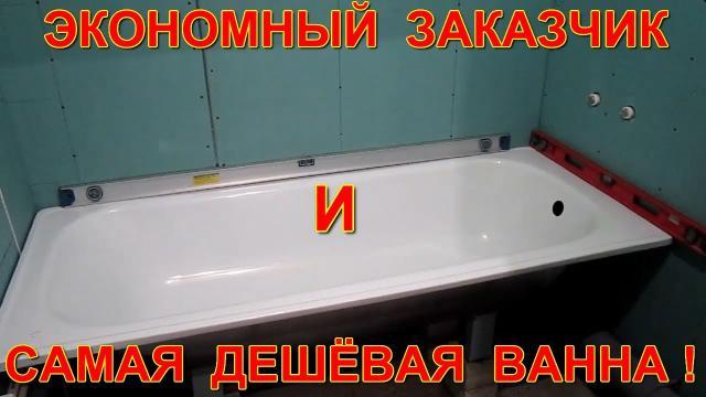 Экономный заказчик и самая дешёвая ванна на свете! Ремонт ванной комнаты - LALAMASTER.RU
