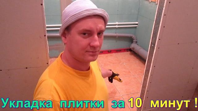 Укладка плитки в ванной за 10 минут. В 3 раза быстрее без системы DLS - LALAMASTER.RU