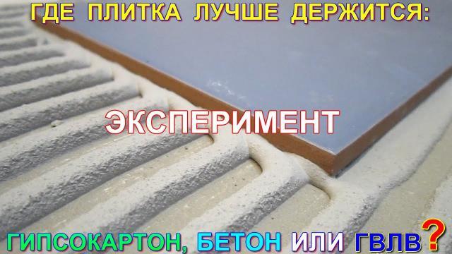 Где плитка лучше держится? Укладка плитки на гипсокартон, бетон и ГВЛ. Эксперимент с клеем - LALAMASTER.RU