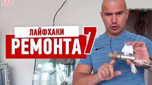 7 ключевых лайфхаков в ремонте квартиры - LALAMASTER.RU