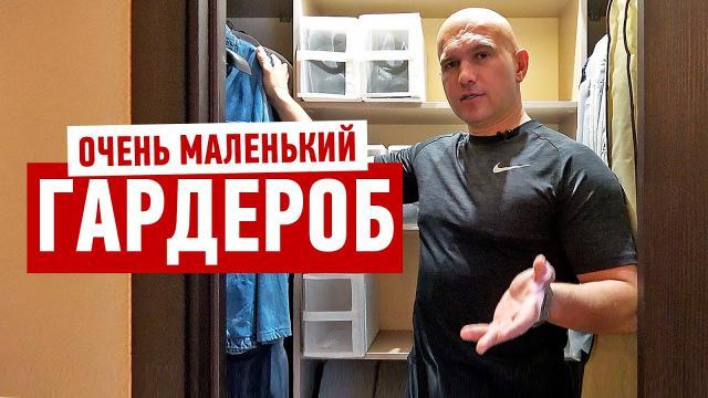 Как обустроить маленькую гардеробную или кладовую для хранения вещей - LALAMASTER.RU