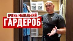 Как обустроить маленькую гардеробную или кладовую для хранения вещей
