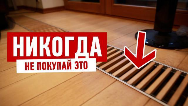 Никогда не ставь внутрипольные конвекторы для отопления квартиры - LALAMASTER.RU