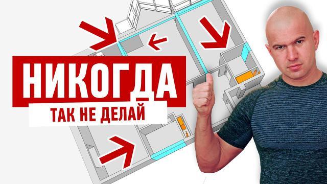 Как сделать планировку квартиры - LALAMASTER.RU