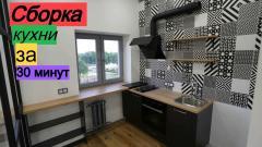 Сборка кухни за 30 минут своими руками