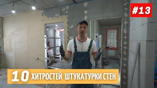 10 рабочих хитростей по штукатурке стен - LALAMASTER.RU