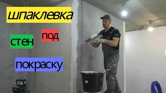 Шпаклевка стен под покраску. Все этапы - LALAMASTER.RU