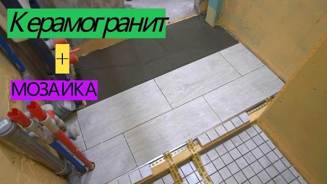 Укладка плитки и мозаики на пол за 20 минут - LALAMASTER.RU