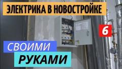 Электрика в новостройке своими руками #6