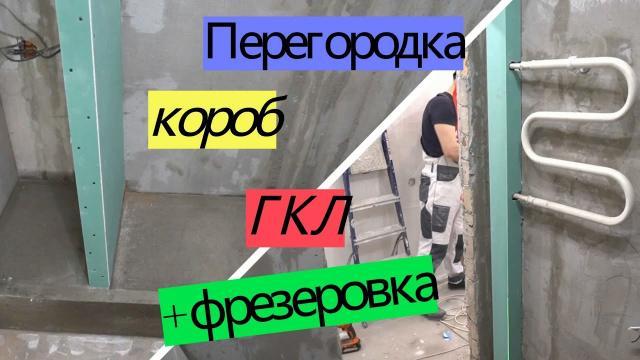 Перегородка, короб + фрезеровка ГКЛ - LALAMASTER.RU