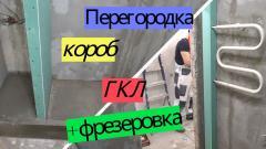 Перегородка, короб + фрезеровка ГКЛ
