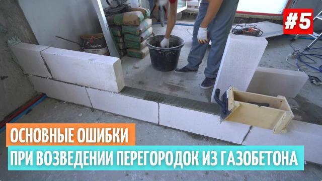 Основные ошибки при возведении перегородок из газобетона - LALAMASTER.RU