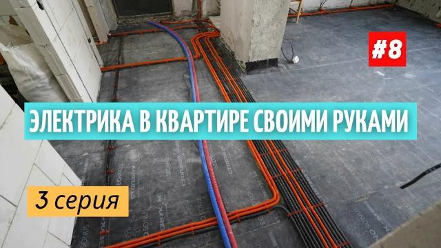 Электрика в новостройке. Прокладка кабеля в гофре и без - LALAMASTER.RU
