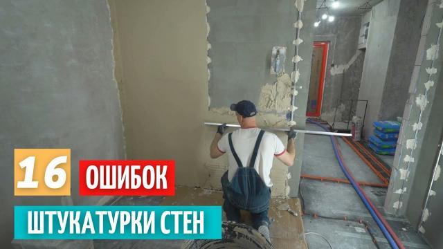 16 ошибок штукатурки стен - LALAMASTER.RU