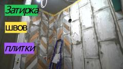 Основные ошибки при затирке швов плитки