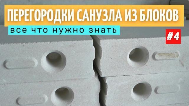 Возведение перегородок санузла из блоков - LALAMASTER.RU