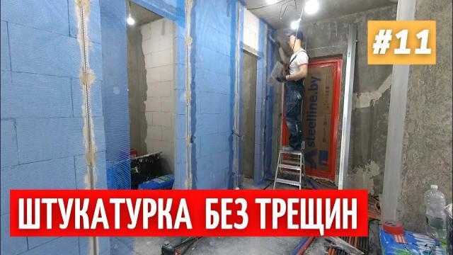 Как избежать появления трещин на стенах? Подготовка под штукатурку - LALAMASTER.RU