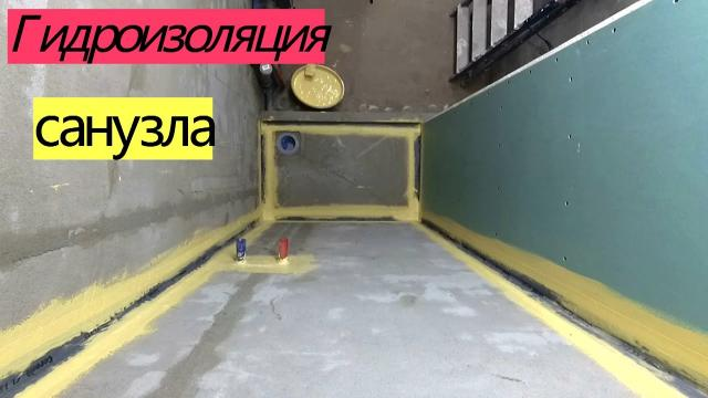 Гидроизоляция санузла. Уклон поддона - LALAMASTER.RU