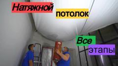 Монтаж натяжного потолка. Все этапы