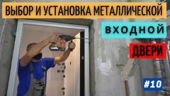 Выбор и установка входной металлической двери в новостройке