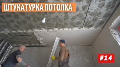 Штукатурка потолка. Слой 3 см. Необычный способ